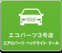 エコパーツ3号店〔エアロパーツ、ヘッドライト、テール〕