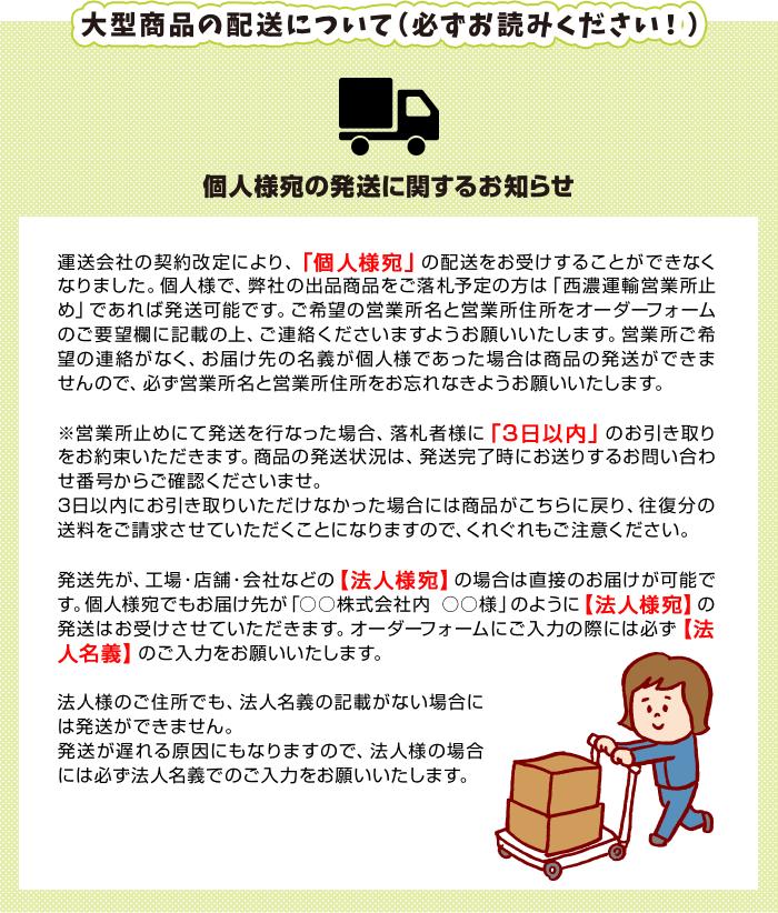 大型商品の配送について(必ずお読みください!)