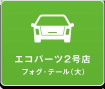 エコパーツ2号店〔フォグ、テール(大)〕