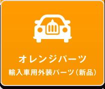 オレンジパーツ〔輸入車用外装パーツ(新品)〕